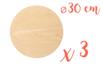 Support bois rond Ø 30 cm (Epaisseur : 5 mm) - Lot de 3 - Supports plats 18615 - 10doigts.fr