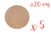 Support rond MDF Ø 20 cm (Epaisseur : 6 mm) - Lot de 5 - Supports pour mosaïques - 10doigts.fr